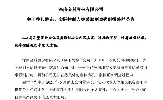 """""""网贷教父""""周世平被抓后,""""红岭系""""被立案侦查,待兑付金额逾两百亿"""