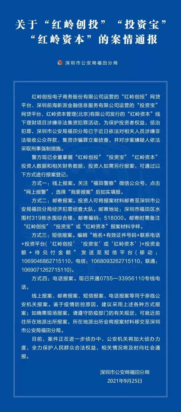 """5000亿元级P2P平台被立案调查!""""网贷教父""""倒下,156亿元未兑付"""