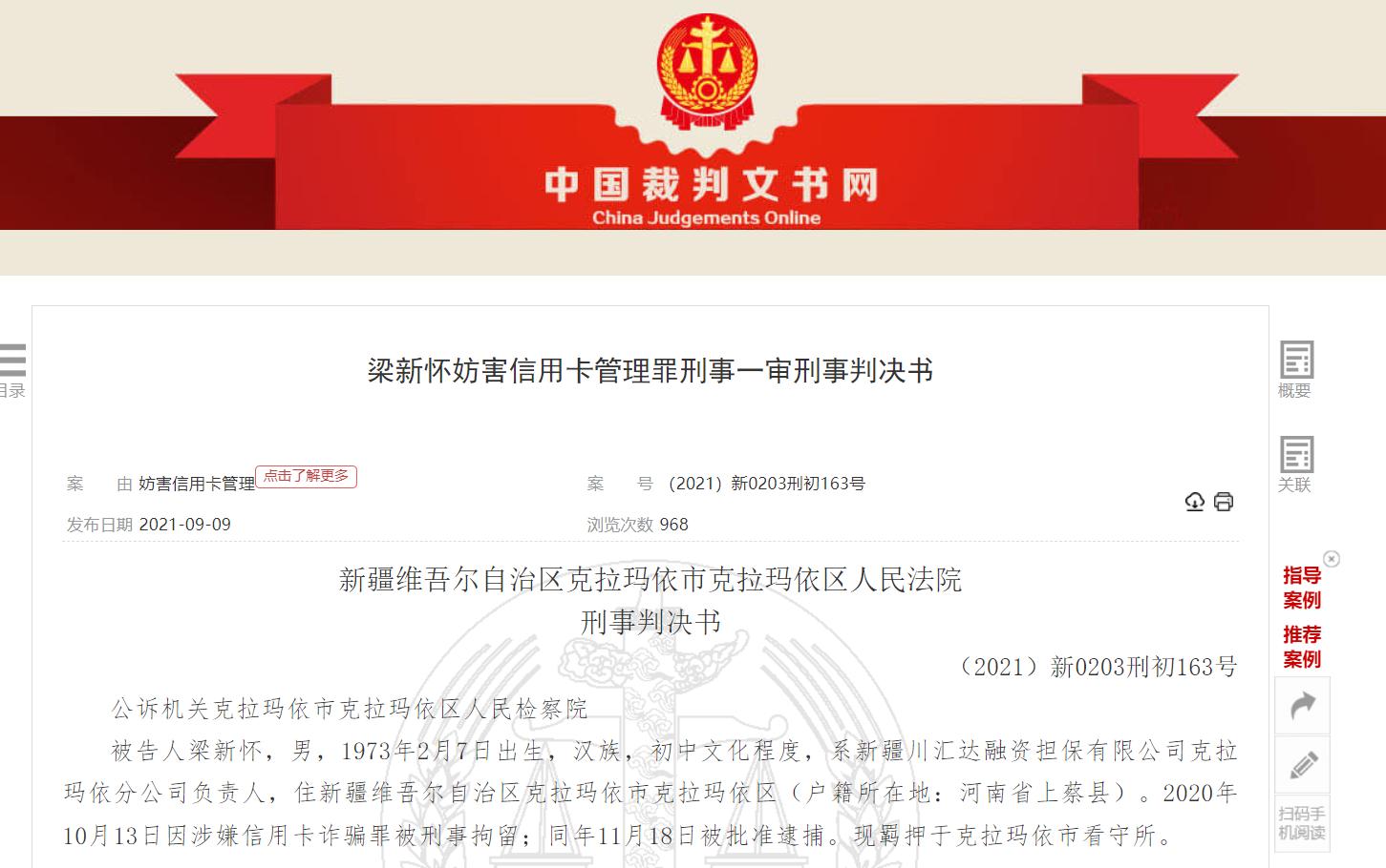"""国民村镇银行被骗贷3880万元,暴露小银行""""以存定贷""""乱象"""