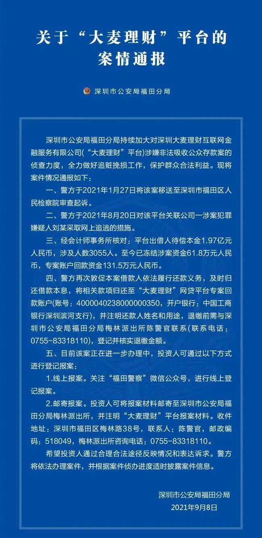 """警方通报!深圳立案P2P平台""""大麦理财""""有最新进展"""