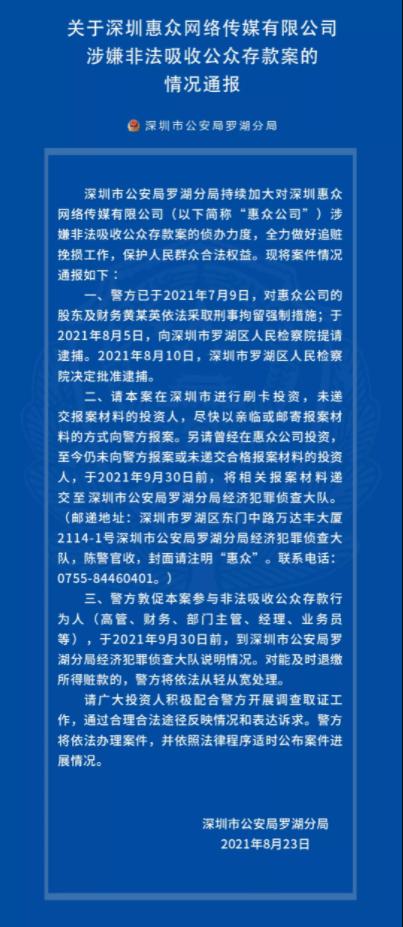 """警方通报!深圳两家立案P2P平台""""惠众公司""""""""前海广深发""""有最新进展"""