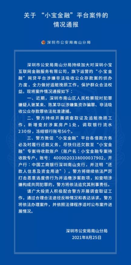 """速看!深圳P2P平台""""小宝金融""""最新进展:2人被依法批捕 新增查封涉案房产1处"""