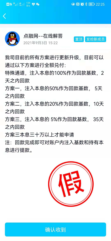 全额兑付?诈骗!老牌P2P平台点融网发布公告 称已有部分出借人蒙受损失