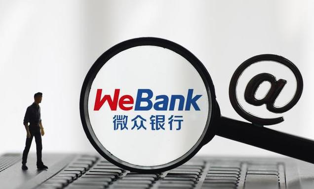 用户投诉居高不下,微众银行如何服众?