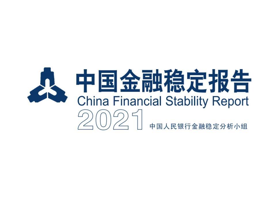 央行《中国金融稳定报告(2021)》:在营P2P网贷全部停业