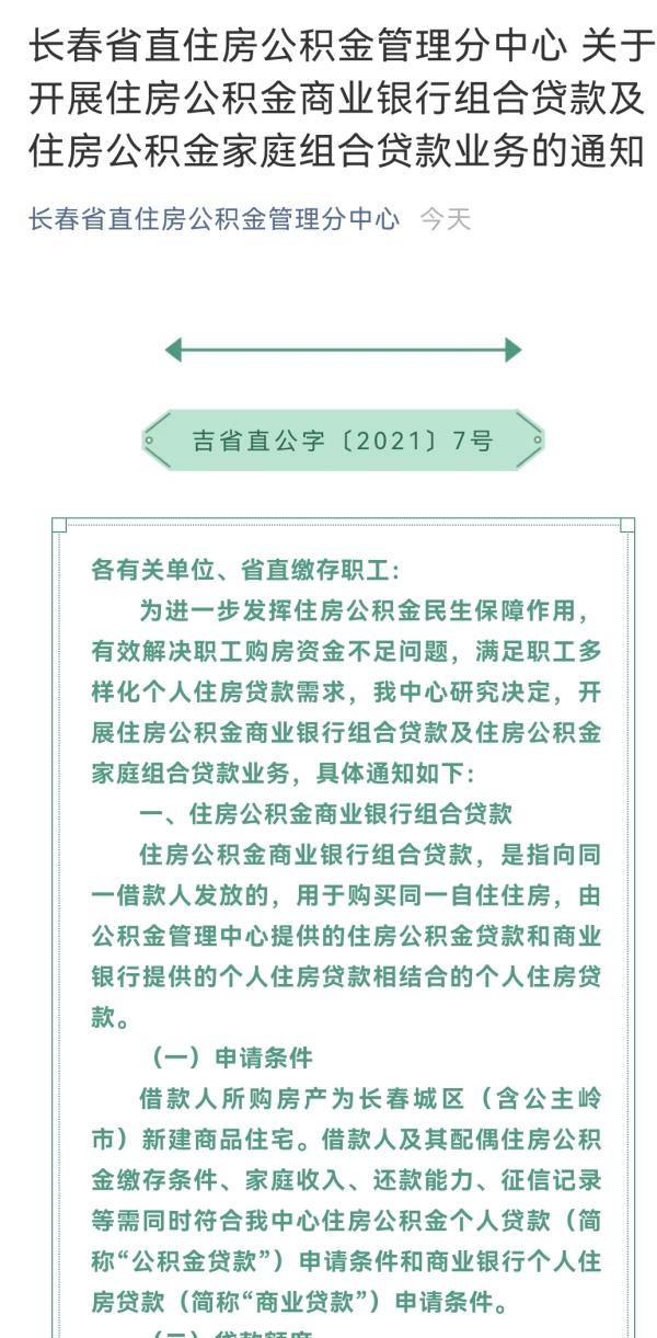 """来啦!长春省直住房公积金商业银行""""组合贷""""上线"""