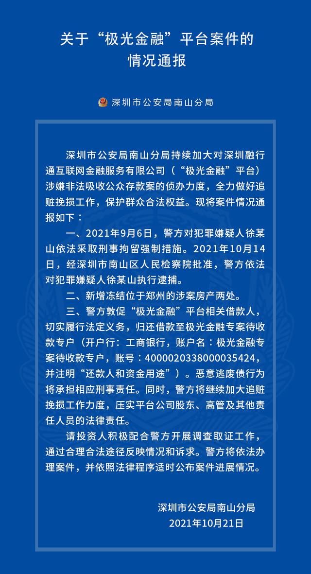 """P2P平台""""极光金融""""新进展:新增冻结房产2处 1人已被刑拘"""