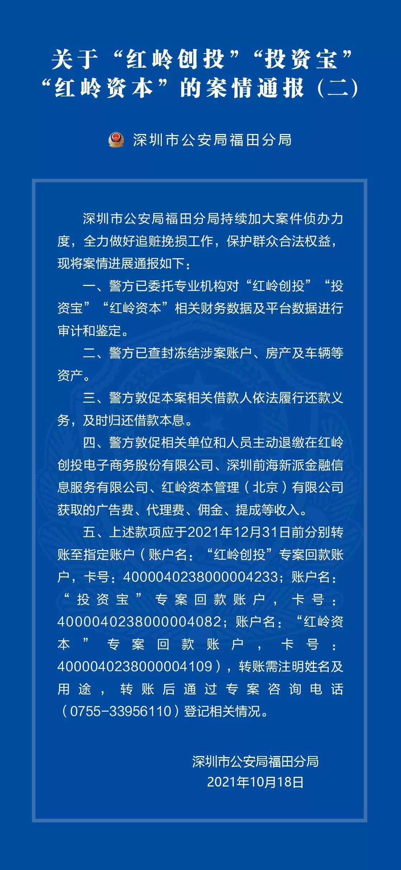 红岭系P2P三平台均涉嫌非吸 目前已查封冻结涉案账户等资产