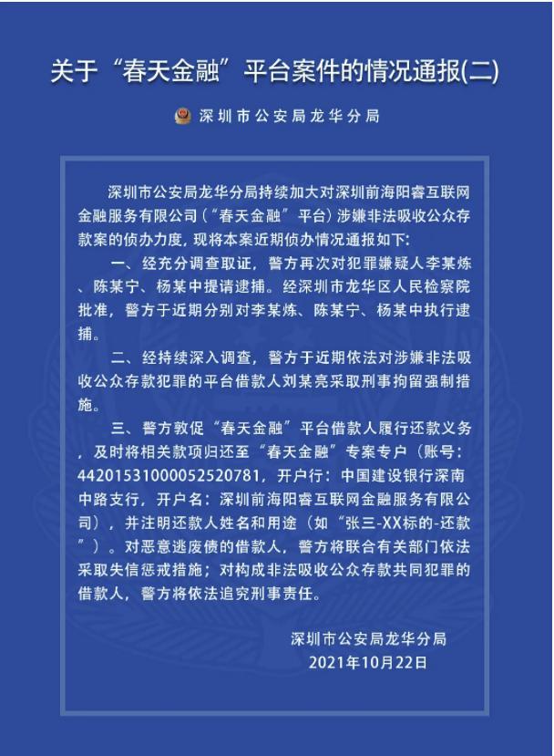 """警方通报!深圳立案P2P""""春天金融""""平台新进展:多人已被逮捕 警方敦促借款人还款"""