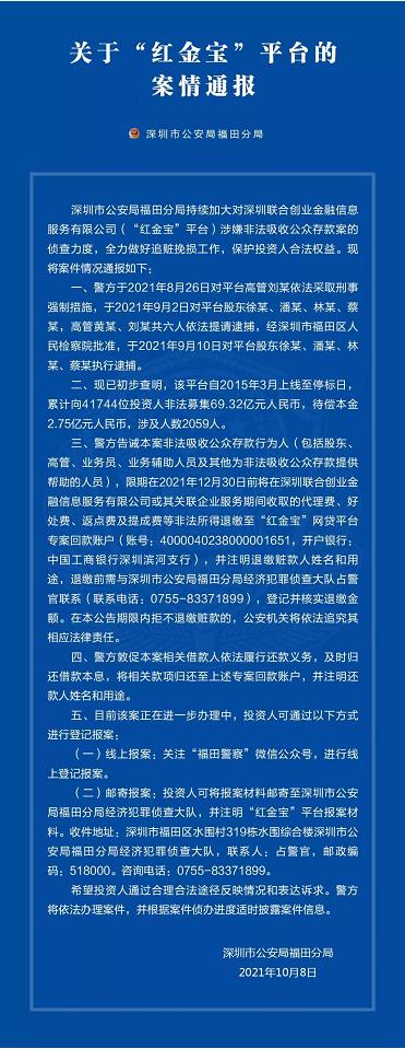 """""""红金宝""""非吸案最新通报:向4.1万余人非法集资达69.32亿元"""